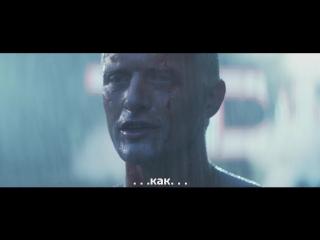 Бегущий по лезвию/Blade Runner (1982) - Слёзы в дожде