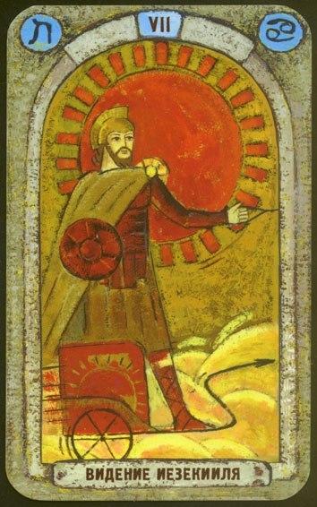 Описание аркана таро Колесница