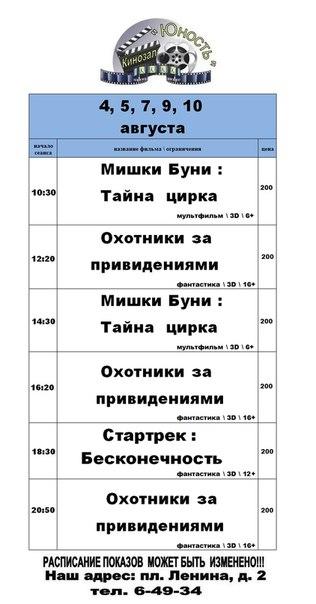"""Расписание кинозала """" Юность """" с 4 по 10 августа"""