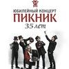 Концерт группы Пикник в Мурманске