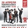 Концерт группы Пикник в Новомосковске