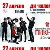 Концерт группы Пикник в Коломне