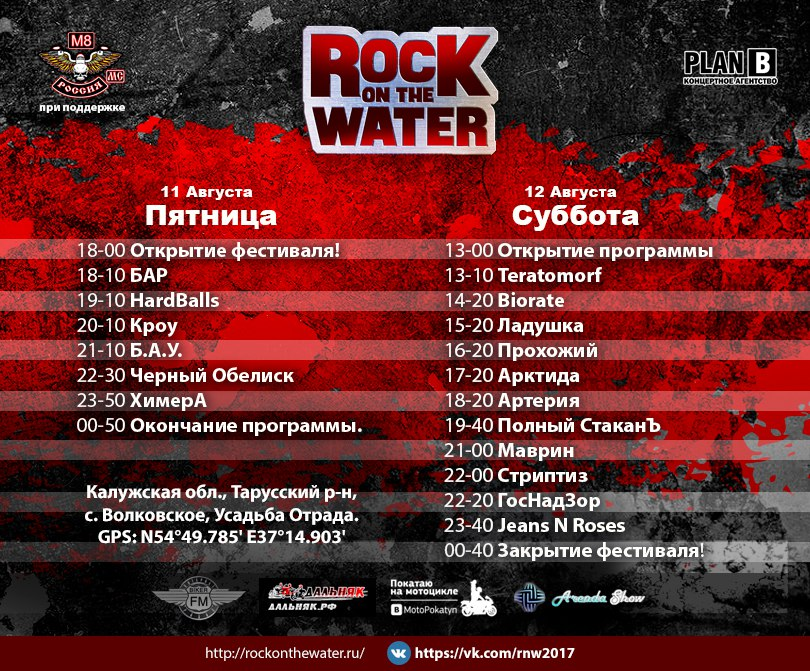 Мото - фестиваль Rock on The Water 2017