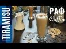 Кофе Раф Рецепт Coffee Raf Как готовить кофе дома Вадим Кофеварофф