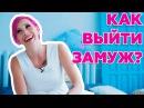 Как выйти ЗАМУЖ? Литературный клуб Марии Вискуновой