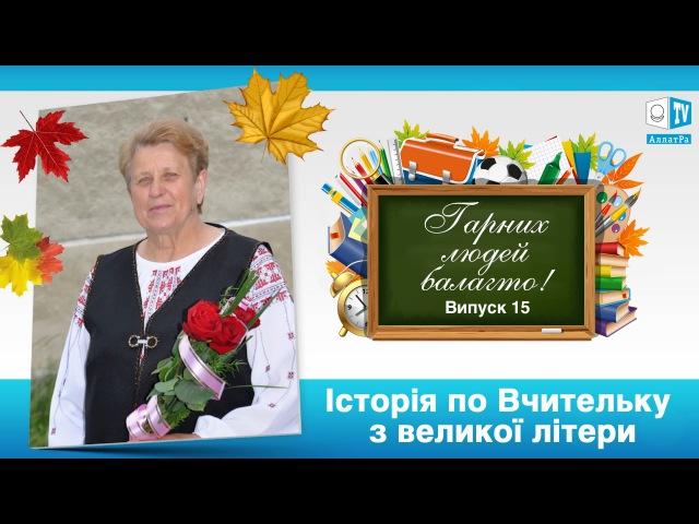 История про Учителя с большой буквы Хороших людей много Выпуск 15