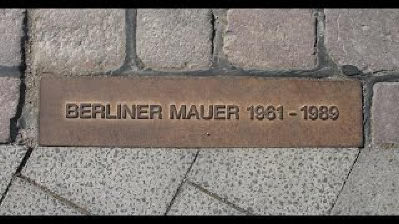Никуда берлинская стена не делась. Как стояла, так и стоит.
