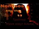Altis life Трейлер Меня зовут Альма Nemises prod.