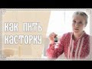 Катерина Веста: Как пить касторовое масло для очищения