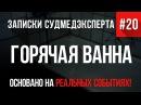 Записки Судмедэксперта 20 Горячая Ванна (Страшные Истории на реальных событиях)