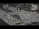 ϟ 10 красивых саундтреков из Гарри Поттера ϟ
