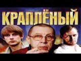 Крапленый 17 серия (Боевик криминал фильм сериал)