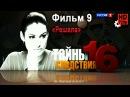 """""""Тайны следствия 16"""", фильм № 9  """"Решала"""""""