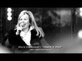 Ольга КОРМУХИНА - ВСЕМ МИРОМ Благотворительный марафон в Парке Горького 2013