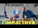 ВЛОГ Гімнастика 3 й дорослий розряд crazy Maloy