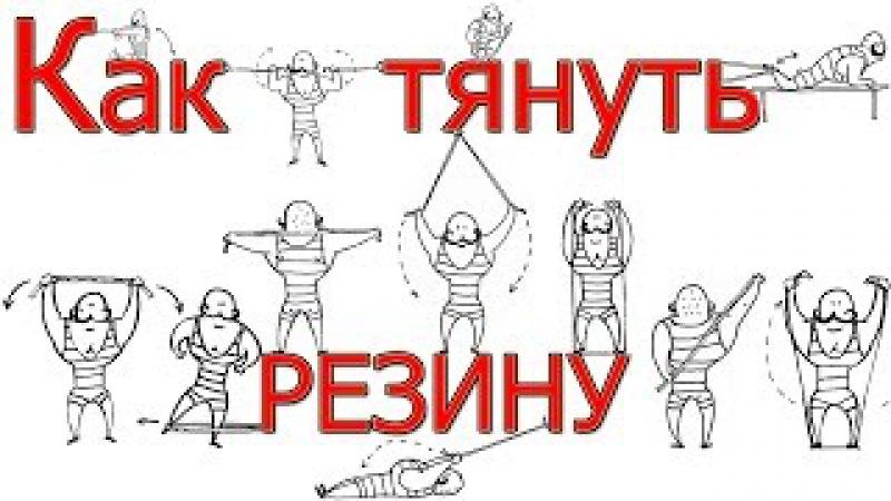 Тренировках с резиной на все группы мышц! Упражнения с резиновым бинтом от силачей прошлого