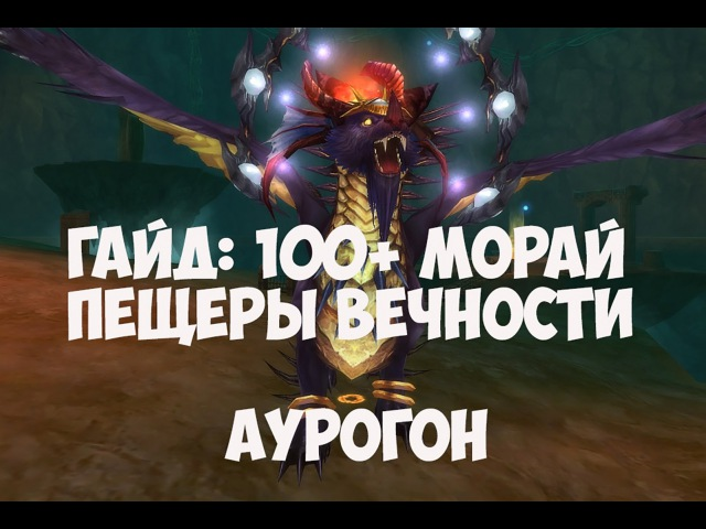 ПВ Гайд Морай 100 Пещеры Вечности Аурогон
