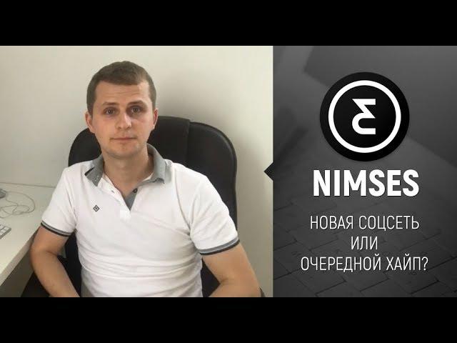Nimses - Новая соцсеть или очередной хайп?