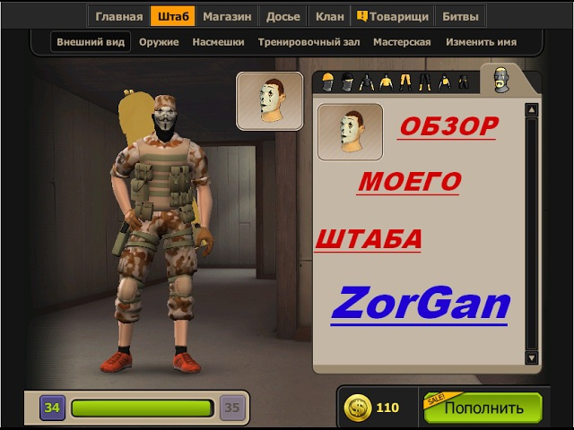 Обзор моего штаба в контра сити ZorGan