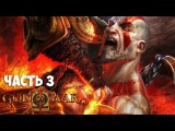 GOD OF WAR II (PS 3) - ЧАСТЬ 3