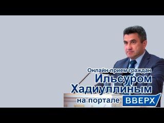 Онлайн прием граждан начальником Управления образования Казани Ильсуром Хадиу ...