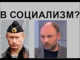 Владимир РОГОВ. Путин ОБЯЗАН победить ОЛИГАРХОВ