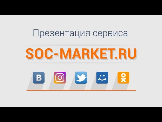Сервис раскрутки Soc-Market.ru