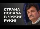Юрий Болдырев - Страна попала в чужие руки!