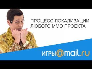 Как создают любую игру от Mail.ru