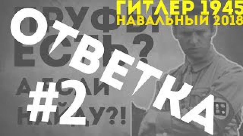Гитлер 1945 / Навальный 2018 — МОЖЕМ ПОВТОРИТЬ! [ОТВЕТКА]