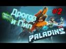 Paladins Дрогоз и Пип! 2