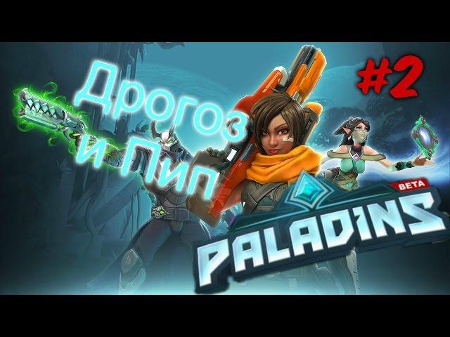Paladins Дрогоз и Пип 2