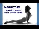 Калланетика: утренний комплекс на все группы мышц