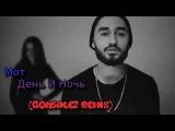 Мот - День И Ночь (Gonsalez Remix - 2016)