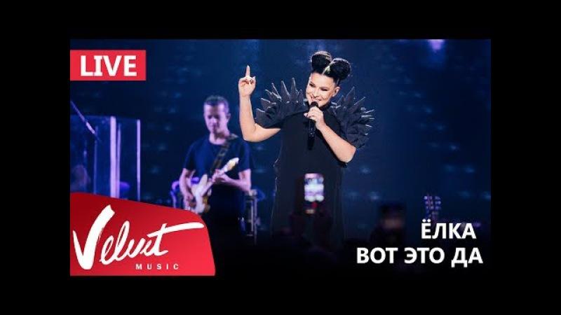 Live: Ёлка - Вот это да (Crocus City Hall, 18.02.2017)