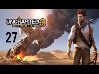 Прохождение Uncharted 3: Drake's Deception (коммент от alexander.plav) Ч. 27