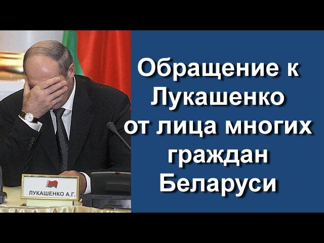 Обращение к президенту Беларуси. Сенсация