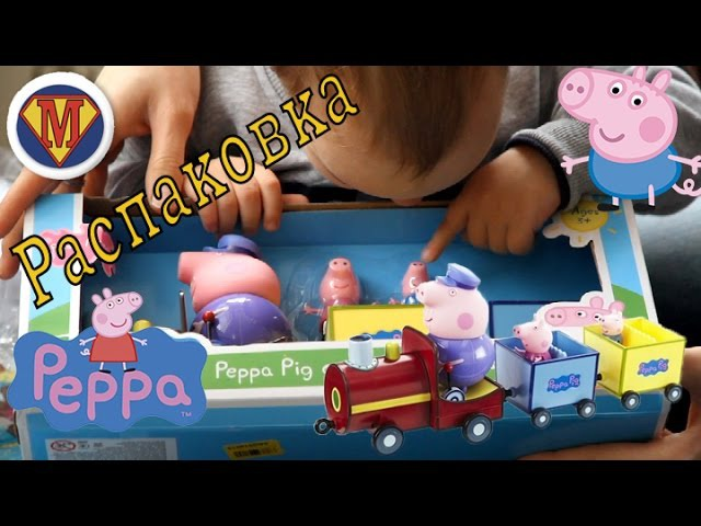 Свинка Пеппа и паровозик дедушки Свина. Peppa Pig Grandpa's Little Train - Peppa Pig Toys