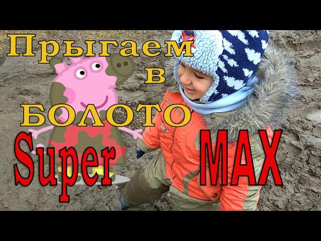 Макс Свинка Пеппа прыгает в болоте по лужам / jump into the swamp