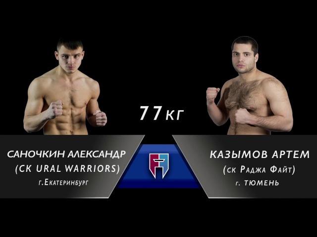 Саночкин АлександрVS Казымов Артем 77 кг