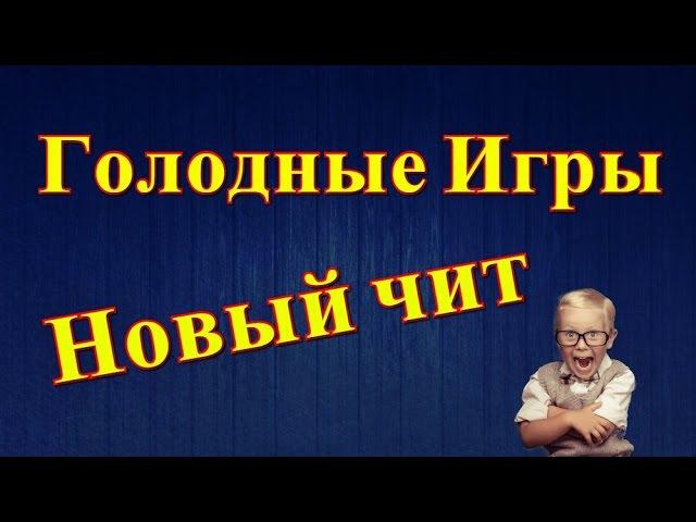 Чит на голодные игры круче агарио Скачать чит - goo.gl/fe7Tox