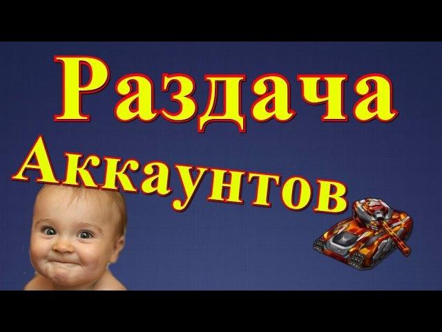 Раздача аккаунтов танки онлайн Скачать - goo.gl/fe7Tox