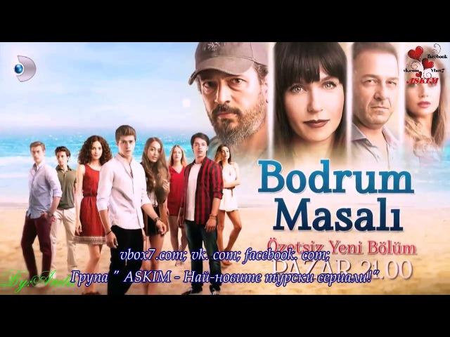 Бодрумска Приказка/bodrum Masal ( анонс към 12 еп.) Бг.суб.