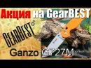 Акция на GearBEST. Нож Ganzo G727M