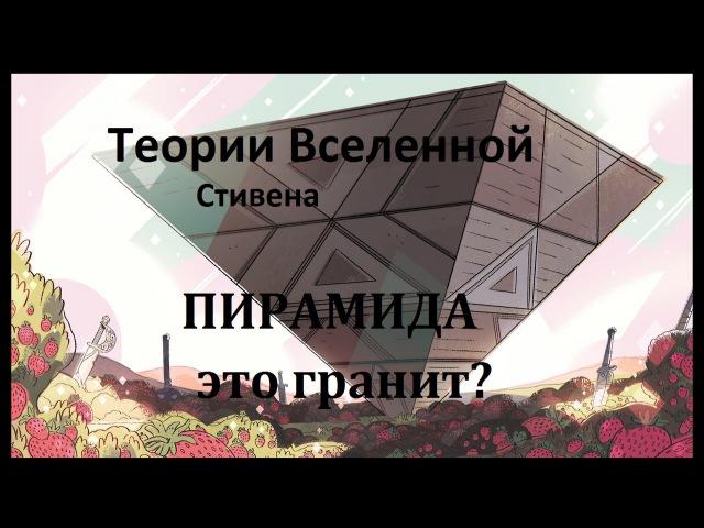 Теории по Вселенной Стивена. Часть 4 Пирамида (Гранит)