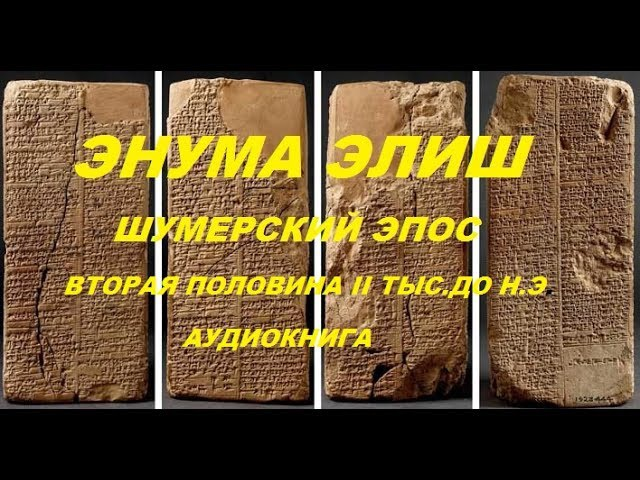 Энума Элиш Древнешумерский эпос Аудиокнига