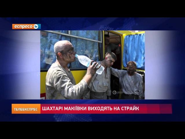 Шахтарі Макіївки виходять на страйк