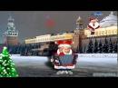 Шуточное поздравление Путина и Медведева с Новым Годом