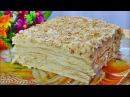 Торт НАПОЛЕОН БЕЗ ВЫПЕЧКИ\Очень вкусный торт БЕЗ ВЫПЕЧКИ