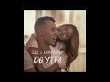 Эдд &amp Карина Крит - До Утра (ПРЕМЬЕРА песни 2016)